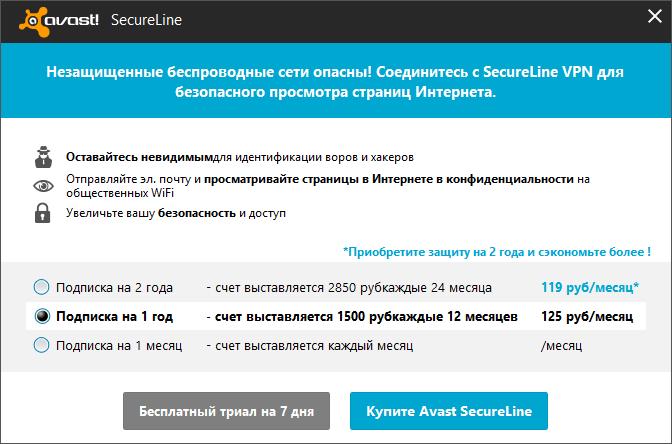 avas_secureline_vpn_2