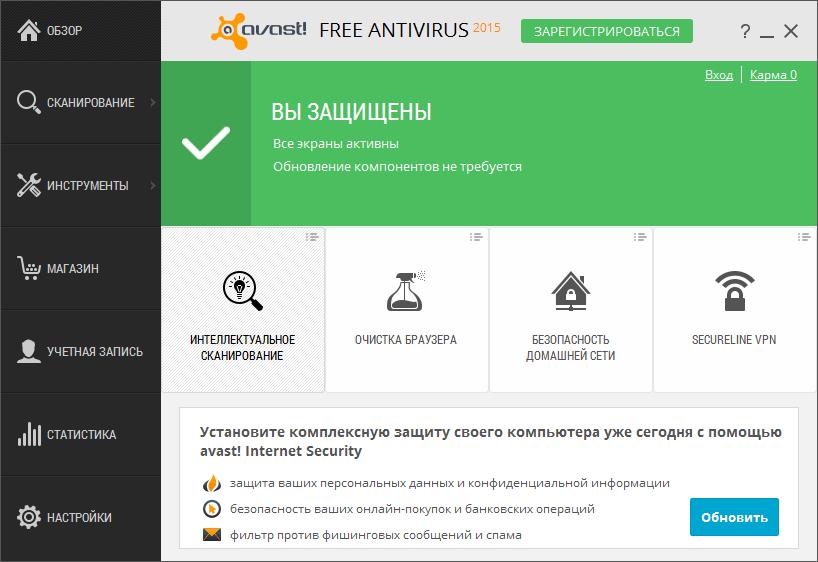 avast_free_antivirus_2015_1