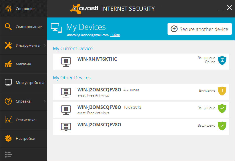 avast_internet_security_2014_15