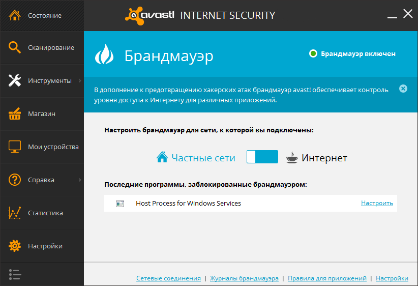 avast_internet_security_2014_21