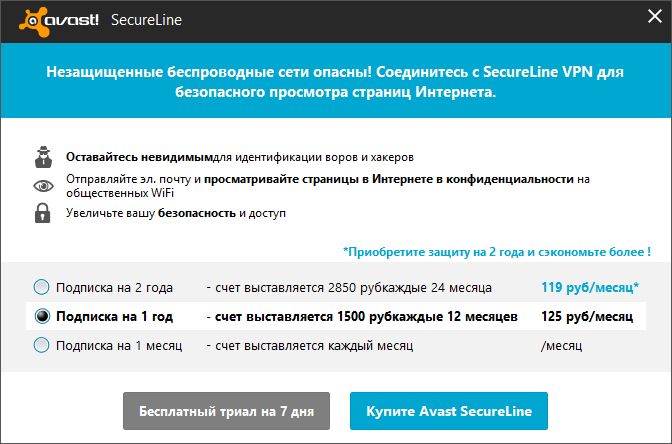 avas_secureline_vpn_2