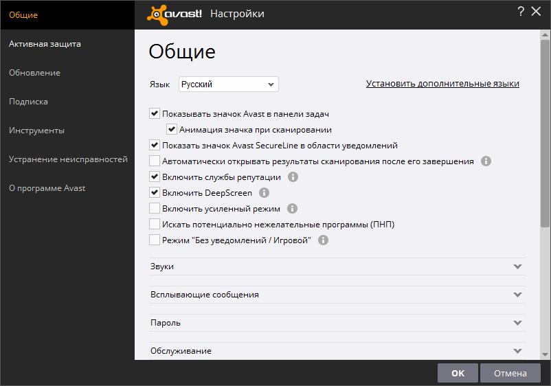 avast_pro_antivirus_2016_12
